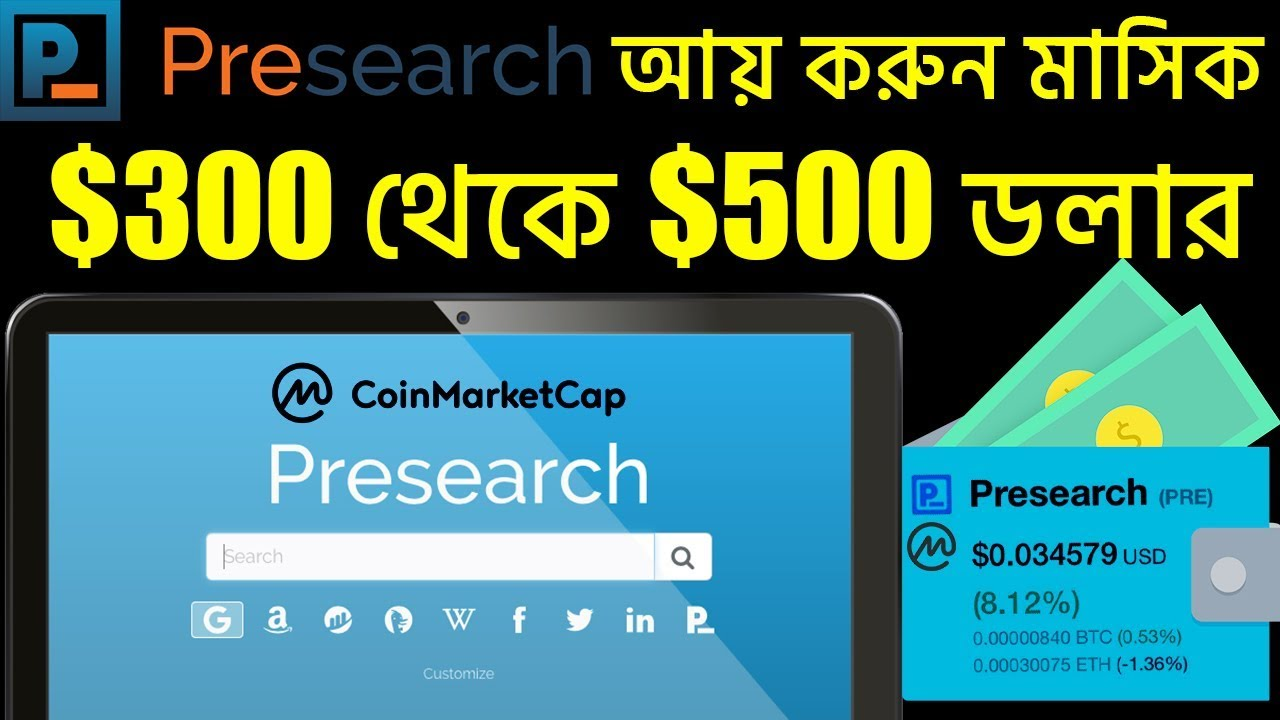how to earn money from presearch.org in bangla,how to earn money from presearch.org,earn from presearch.org,how to earn money by search,how to earn money by searching,searching and earn money,earn money from online,presearch,presearch decentelize engine