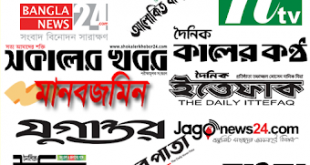 all bangla newspaper apps